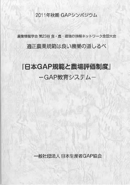 GAP(適正農業管理)コンサルティングのパイオニア